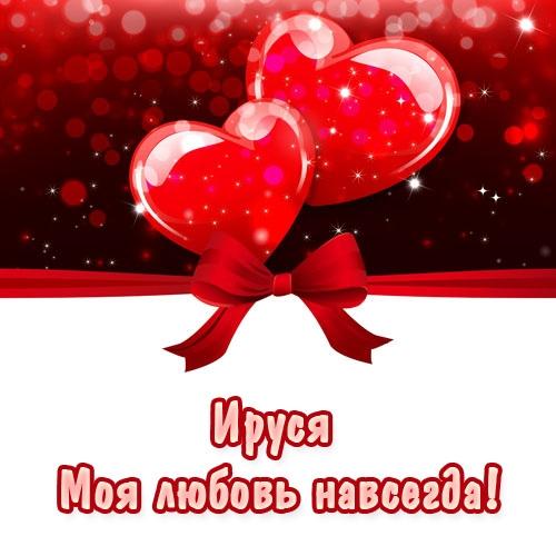 Ноября, открытка ирина я тебя люблю