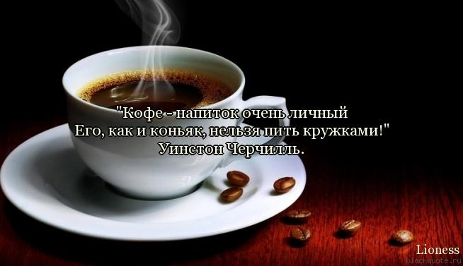 Картинки кофе с коньяком   подборка 026