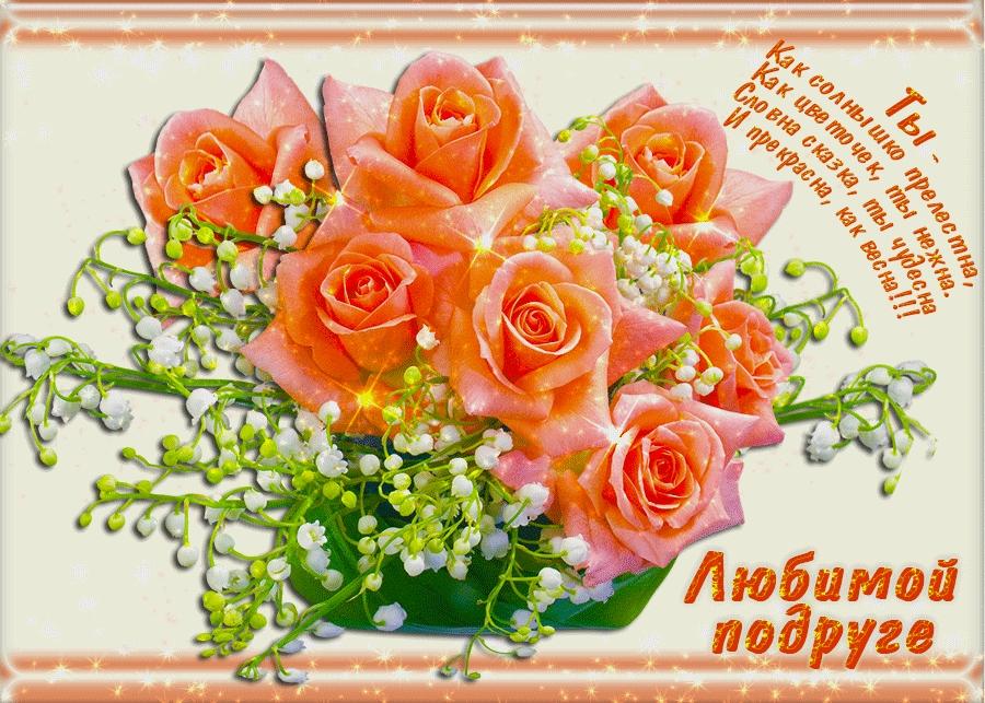 Картинки куколка с днем рождения   любимой подруге 025