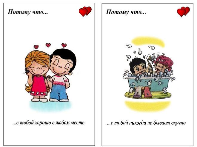 Картинки ласки и любви самые милые 002