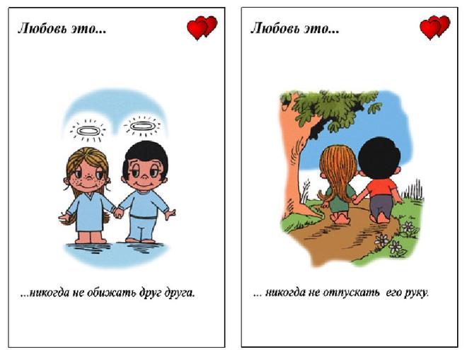 Картинки ласки и любви самые милые 003