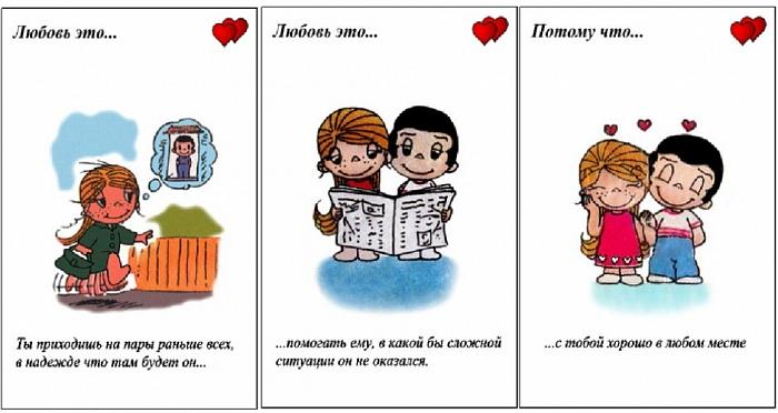 Картинки ласки и любви самые милые 009