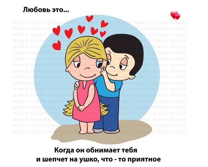 Картинки ласки и любви самые милые 013