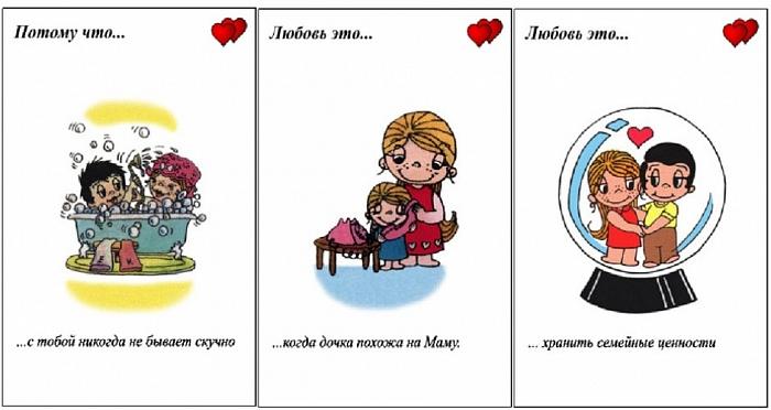 Картинки ласки и любви самые милые 023