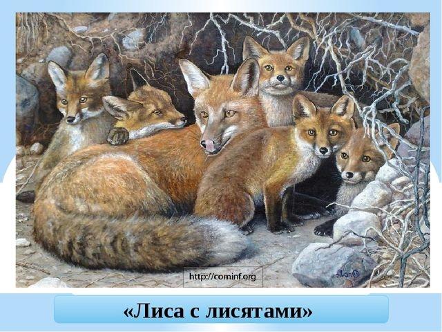 Картинки лиса с лисятами для детского сада025