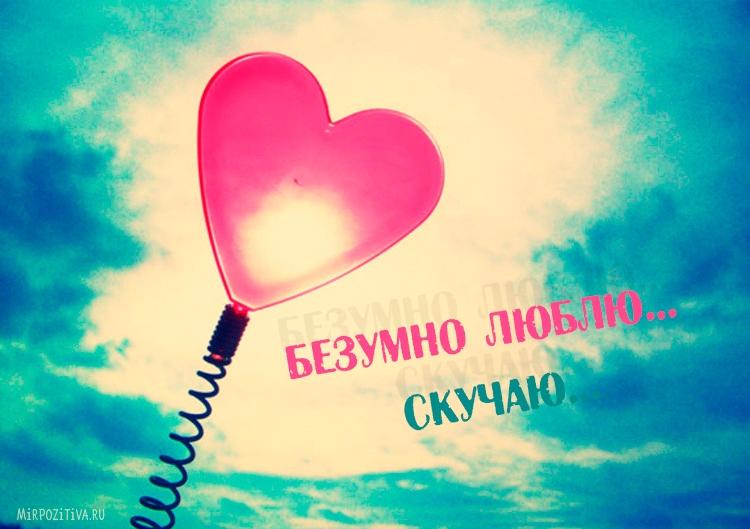 Картинки с сердечками и надписями я тебя люблю и скучаю, буквы рисунок