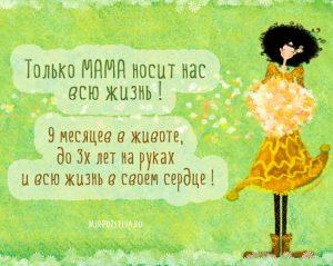 Картинки мама это святое с надписями 026