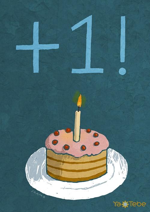 многих картинка мой день рождения с юмором делаешь
