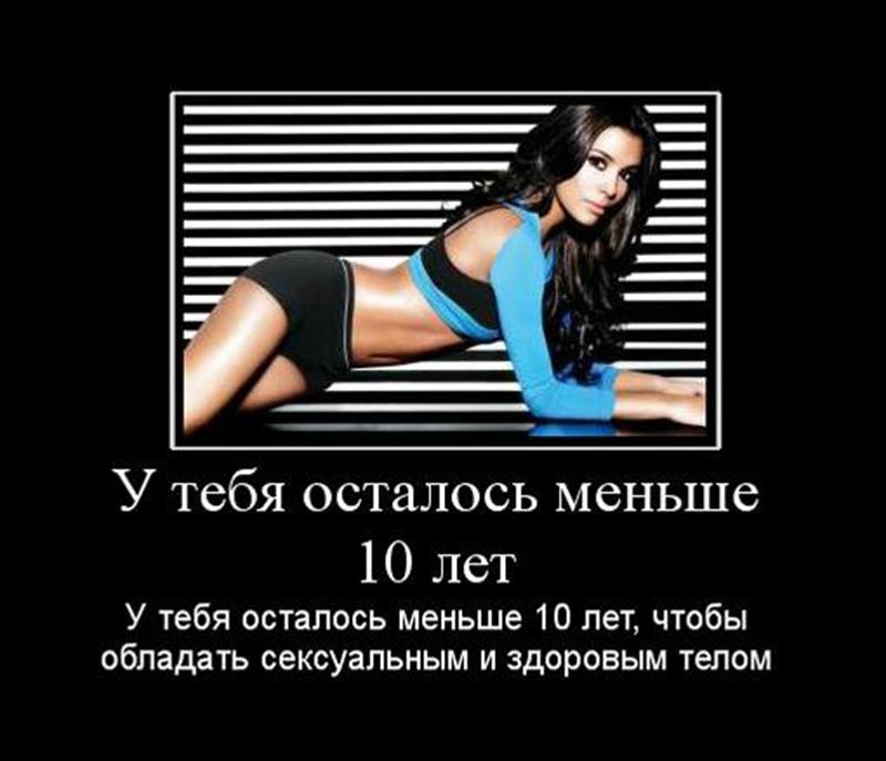 мотиватор для похудения картинки следует выбирать слишком