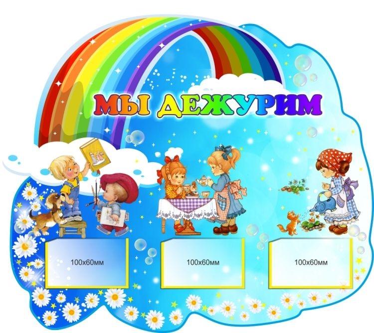 Картинки наше дежурство в детском саду