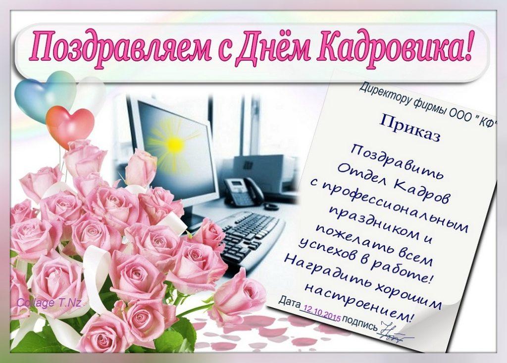 Кадровый работник картинки поздравления, открытка