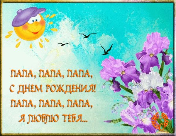 Картинки на день рождения папе от дочки   самые милые 013