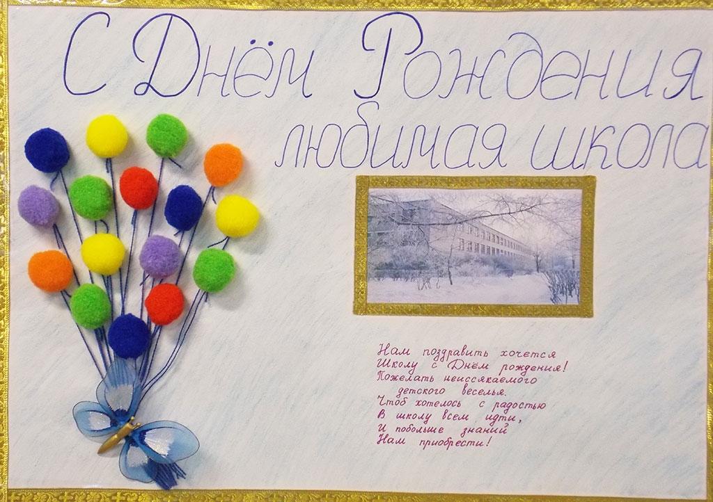 Идеи открытки на юбилей школы