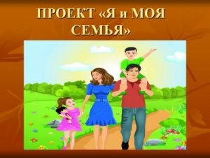Картинки на тему Моя семья и я   рисунки (3)