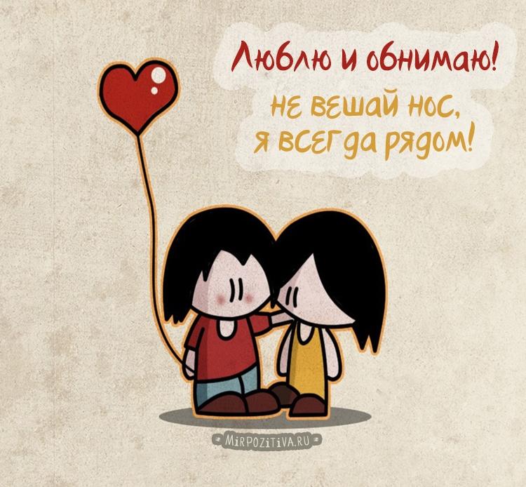 Картинки обнимаю тебя и люблю004