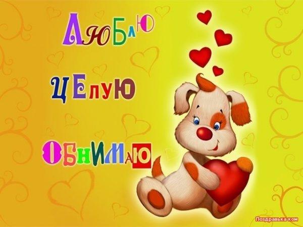 Картинки обнимаю тебя и люблю006