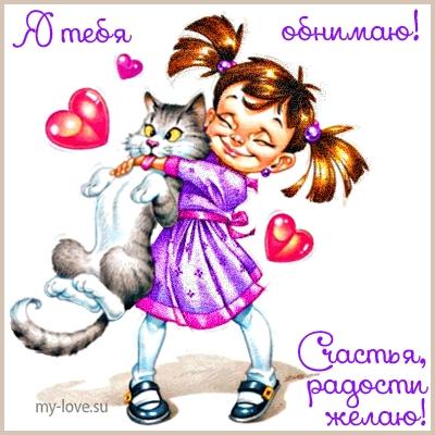 Картинки обнимаю тебя и люблю013