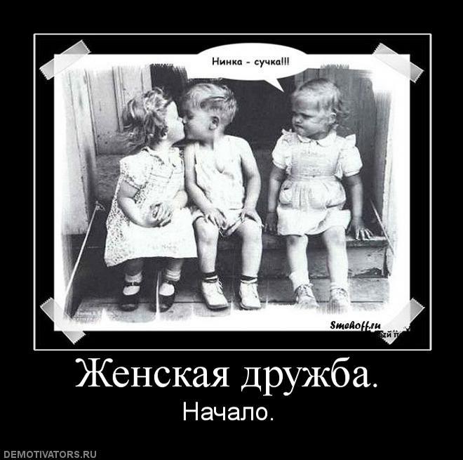 Картинки про женскую дружбу смешные