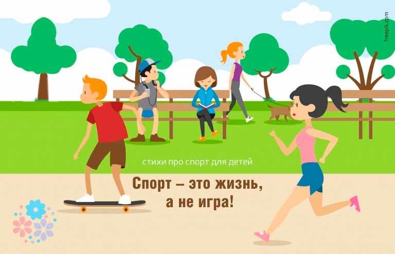 Картинки о здоровье о спорте для детей 001
