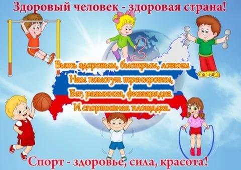 Картинки о здоровье о спорте для детей 006