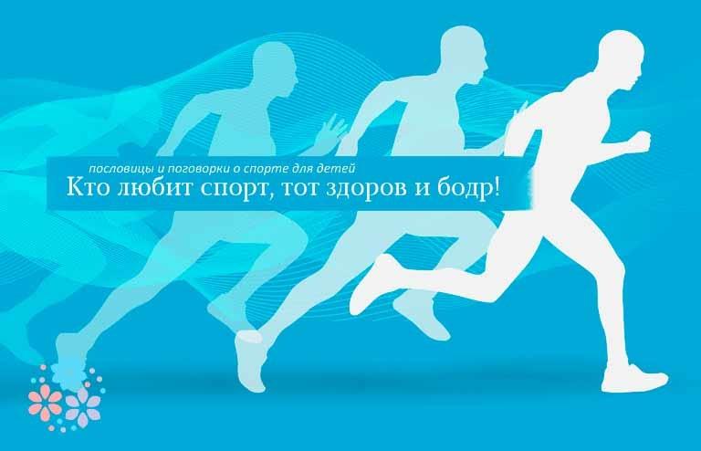 Картинки о здоровье о спорте для детей 007