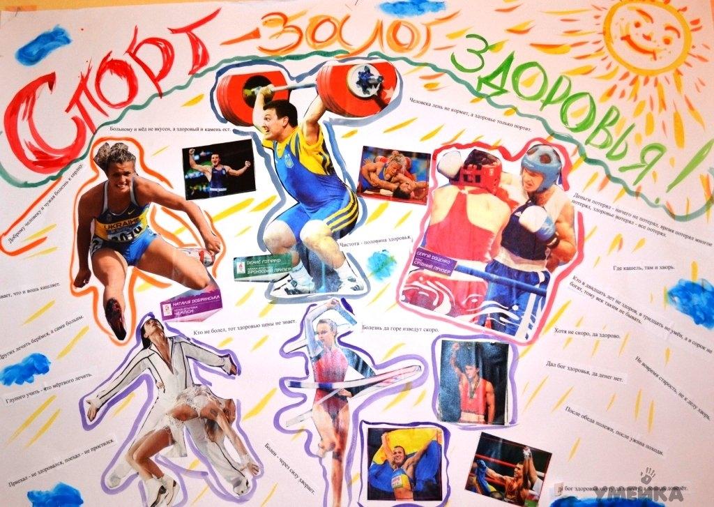 Картинки о здоровье о спорте для детей 011