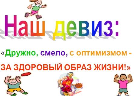 Картинки о здоровье о спорте для детей 015
