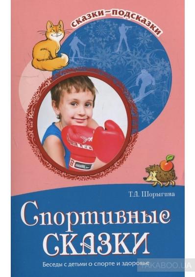 Картинки о здоровье о спорте для детей 018