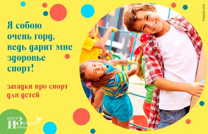 Картинки о здоровье о спорте для детей 023