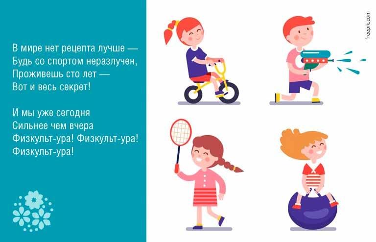 Картинки о здоровье о спорте для детей 024
