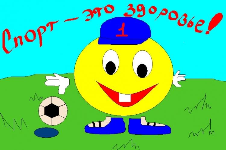 Картинки о здоровье о спорте для детей 026