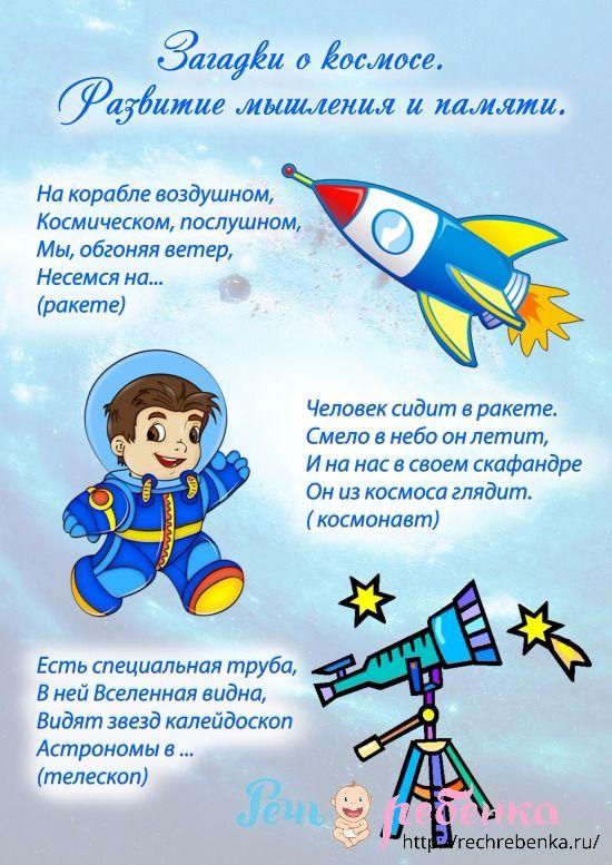 Картинки о космосе для детей школьного возраста - подборка