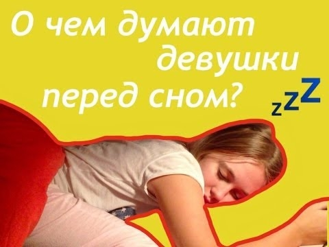 Картинки о чем думает женщина перед сном   подборка 018