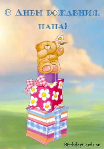 С днем рождения папа картинки прикольные от дочери