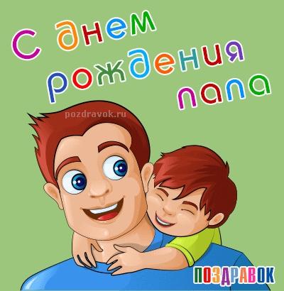 Летнего, с днем рождения папочка картинки от сына