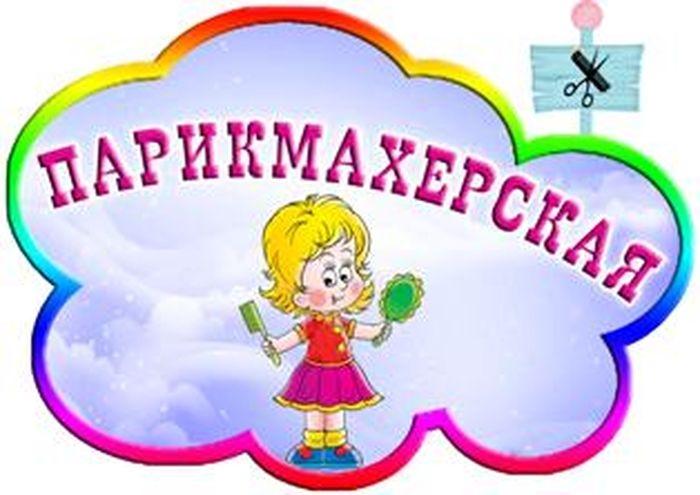 Обидел, картинки с надписью парикмахерская для детского сада