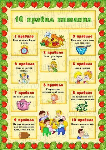 Картинки питание в детском саду 004