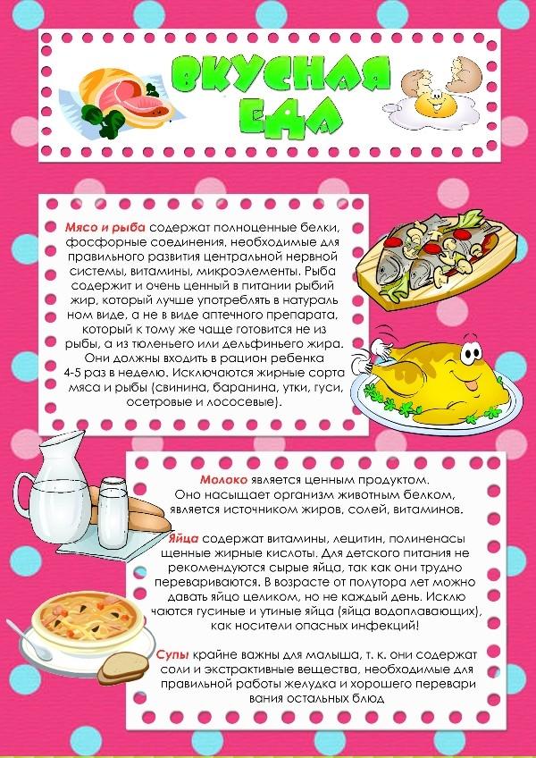 Картинки питание в детском саду 009