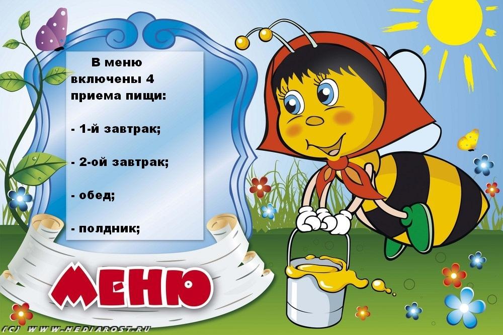 Картинки питание в детском саду 010