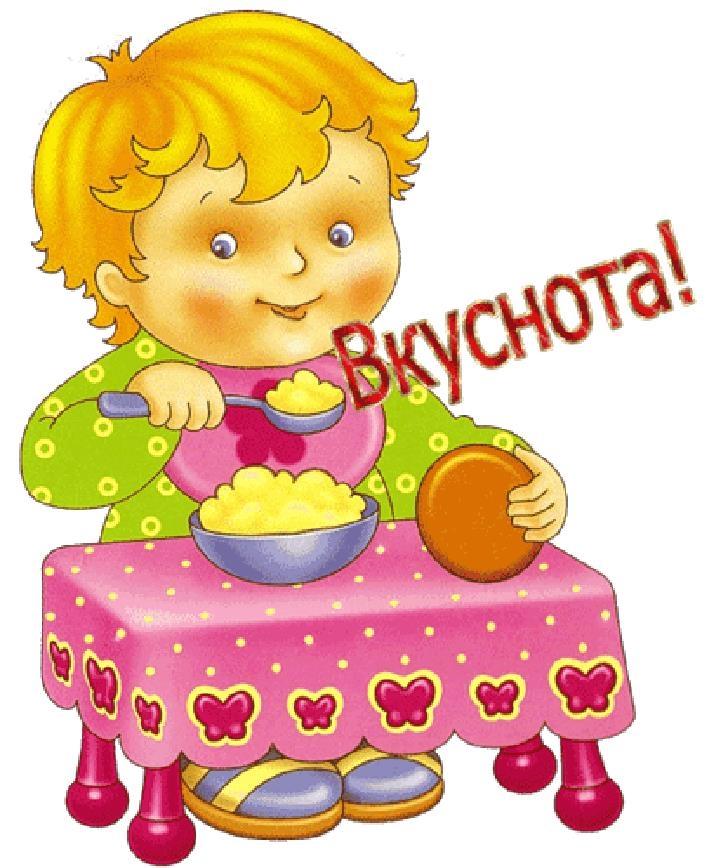 Картинки питание в детском саду 023