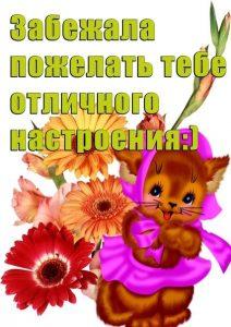 Картинки подруга добрый день   подборка 028