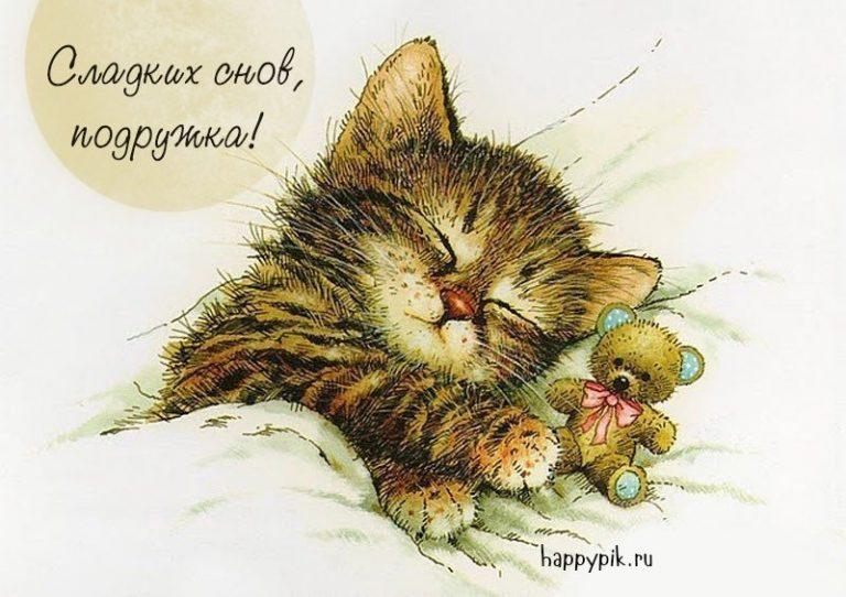 Спокойной ночи картинки с надписями подружки, для дочери днем