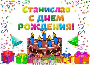 Картинки поздравить Станислава с днем рождения 027