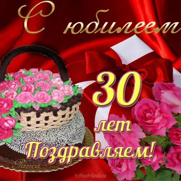 Поздравление с днем рождения 30 лет женщине картинки