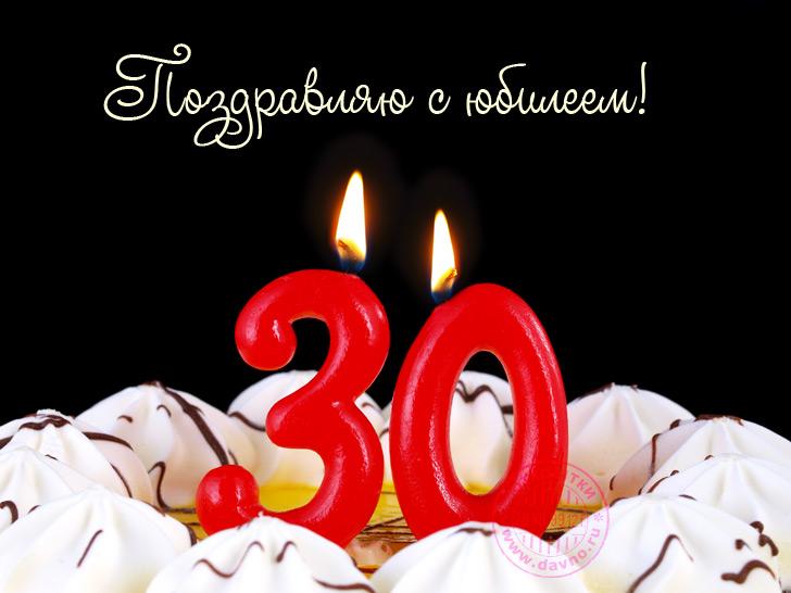 Картинки поздравления с Днем Рождения 30 лет (26)