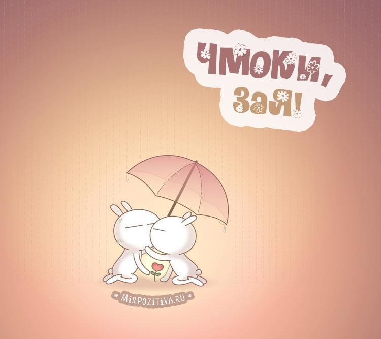 Картинки поцелуй и спасибо   подборка 012