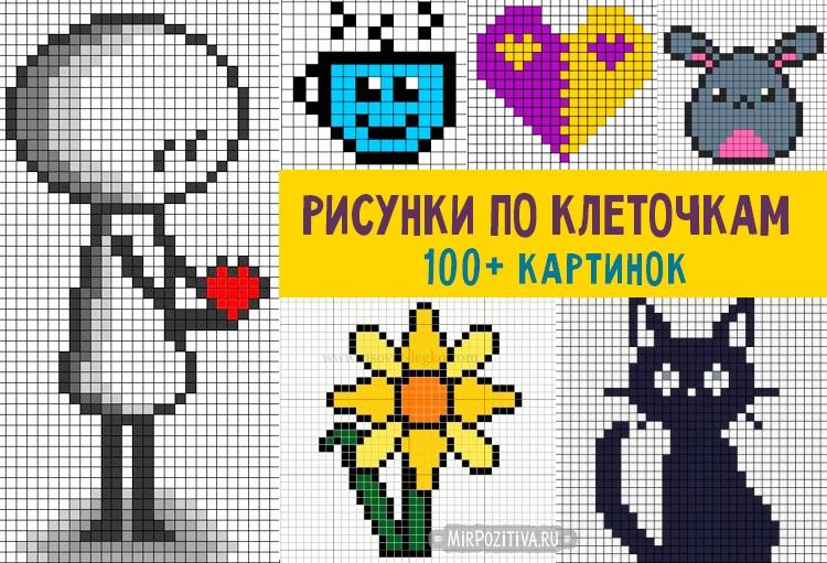 Картинки по клеточкам для девочек 10 лет.   подборка 013