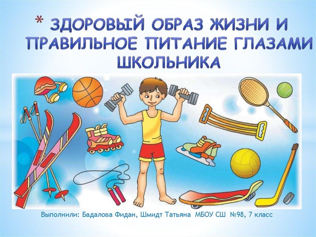 Юбилеем, картинки для детей человек и его здоровье