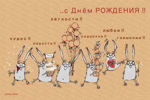 Картинки приколы День Рождения веселые 029