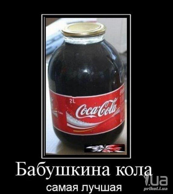 Прикольные картинки кока-кола